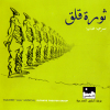 ثورة قلق - 2007 - Al Tamye Theatre Group
