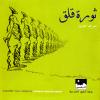 ثورة قلق - 2007 - Al Tamye Theatre Group