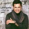 Min 3araftah - 2014 - Ibrahim El Hakami