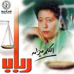 Al Klamah Mezain - الكلمة ميزان