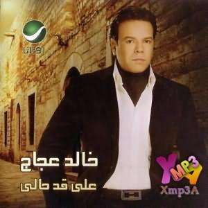 Ala Ad Hali - البوم على قد حالى