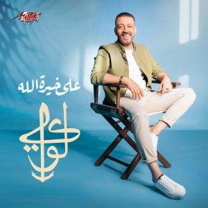 Ala Khert Ellah