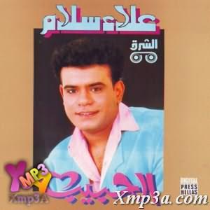 El Habib - الحبيب