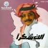 Alef Shokran - 0 - Talal Maddah