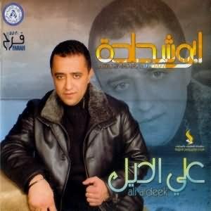 Abo Shehadeh - ابو شحاده