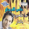 Matelaabosh Bel Nar - 1987 - Ali El Haggar