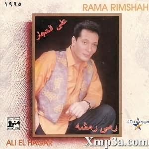 Rama Rimshah