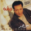 Resha - 1998 - Ali El Haggar