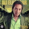Yamama - 2006 - Ali El Haggar