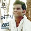 Gebt Akhry - 2013 - Ali Farouk