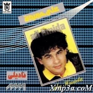 Nadily - البوم ناديلى