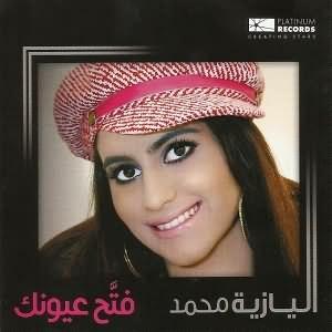 Fatah Eyonek - البوم فتح عيونك