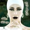 Waylak Mn Allah - 2011 - Amal Hegazy
