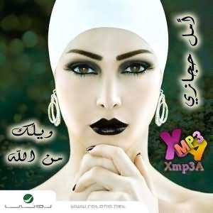 Waylak Mn Allah - البوم ويلك من الله