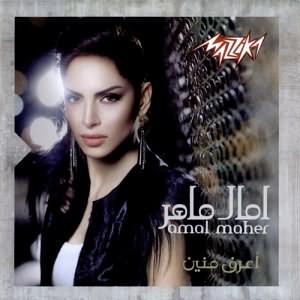 Men El Sana Lel Sana - من السنه للسنه