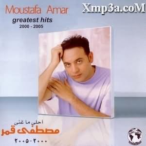 Greatest Hits 2000-2005 - احلى ما غنى مصطفى قمر