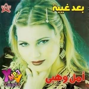 Baad Ghiba - بعد غيبه