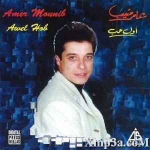 Awel Hob - اول حب