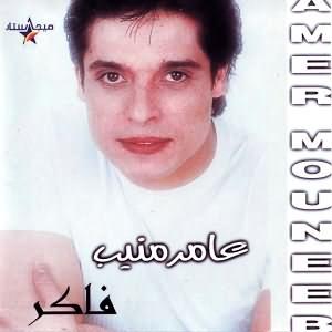 Rouh Ya Habiby - روح يا حبيبى