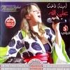 Ala Allah - 2009 - Amina Fakhet