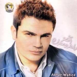 Aktar Wahed - البوم اكتر واحد