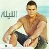 El Leila - 2013 - Amr Diab