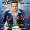 Mateftekrish - 1987 - Amr Diab
