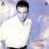 Ragein - 1995 - Amr Diab