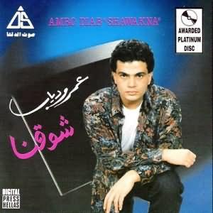 Shawakna - البوم شوقنا