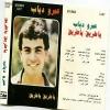 Ya Tareq - 1983 - Amr Diab