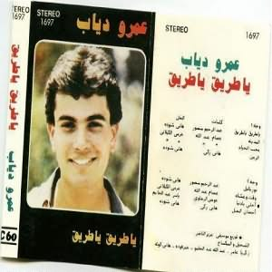 Ya Tareq - البوم ياطريق