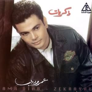 Zekrayat - البوم ذكريات