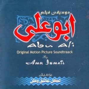 Abo Ali (OST) - موسيقى فيلم ابو على