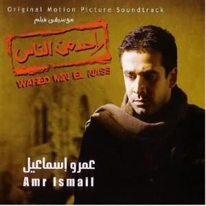 Wahed Min El Nass
