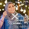 Yady Elzaman Elrady - يادى الزمن الراضى