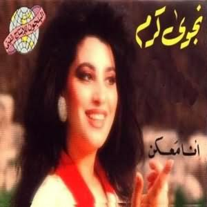 Ana Ma3koun - انا معكن