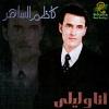Ana Wa Leila - 1998 - Kazem El Saher