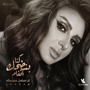 Kona Bendhak (Music from Gamea Salem TV Series)