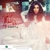 Ya Moumayyaz - 2014 - Arwa