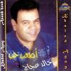 As3ab 7ob - 1997 - Khaled Agag