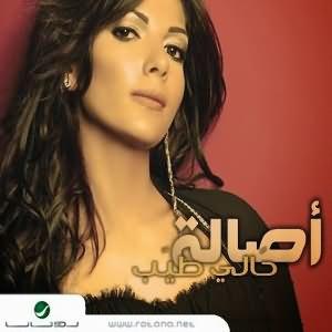 Hali Tayeb - البوم حالى طيب
