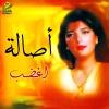 Ighdab - 1994 - Asala