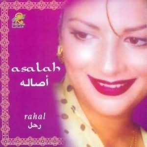 Rahal - البوم رحل