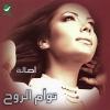 Tawam Al Rouh - 1994 - Asala