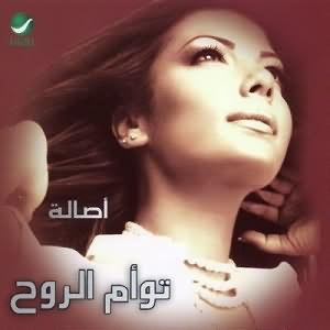 Tawam Al Rouh - توأم الروح