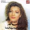 Ya Sabra Yana - 1991 - Asala