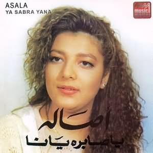 Ya Sabra Yana - ياصابره يانا