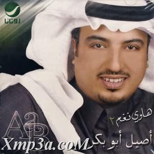 Hawi Nagham 2 - هاوى نغم 2