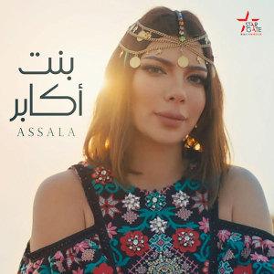 Bent Akaber - بنت اكابر