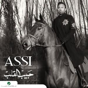 Habib El Alb - حبيب القلب